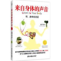 【二手旧书8成新】来自身体的声音 听,身体在说话(一本马上能够改善你与身边人健康状况的书) 蓝宁仕 978751520
