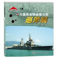 国际尖端武器装备丛书:十大最具全球威慑力的巡洋舰