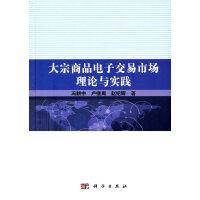 大宗商品电子交易市场理论与实践