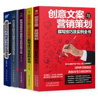 文案写作精要与范例实用大全集(全5册):创意文案+实用文案+办公室文秘+新闻传媒+通讯员写作