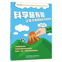 地理 科学超有趣让孩子爆笑的科学漫画书 9787568276160 北京理工大学出版社 洋洋兔