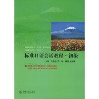 标准日语会话教程・初级