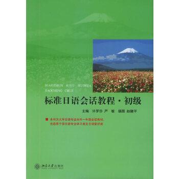 标准日语会话教程·初级