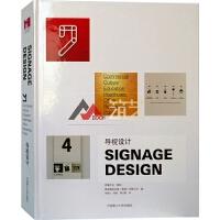 导视设计 国际标识指示导视系统设计案例解析 文化商业教育医疗景区住区导视设计书籍