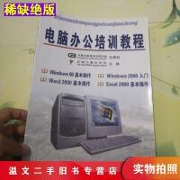 【二手9成新】电脑办公培训教程