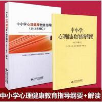 中小学心理健康教育指导纲要+中小学心理健康教育指导纲要解读2012年修订 全两册