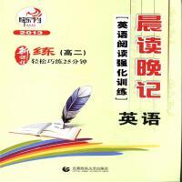 2013-英语-练(高二)-英语阅读强化训练-晨读晚记-新课程轻松巧练25分钟