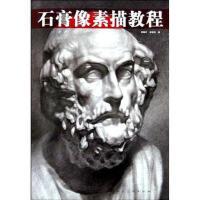 石膏像素描教程 李振才,李秋地 9787102049144睿智启图书