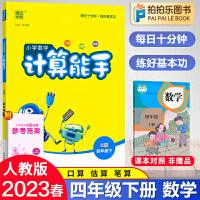 小学数学计算能手四年级下册数学 人教版