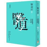 【现货】�t道同源:��老�f遇��S帝�冉� 进口港台原版繁体中文书籍