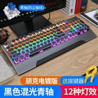 打字机真机械键盘青轴黑轴电脑吃鸡游戏电竞金属复古圆键蒸汽朋克 ★朋克电镀版