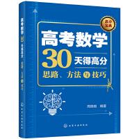 化学工业:高考数学30天得高分:思路、方法与技巧