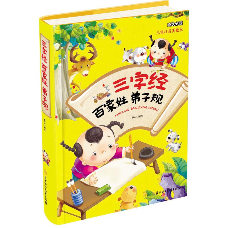 三字经百家姓弟子规 小学生 成长必读 注音版在中国国学经典影响下,保持纯净心灵,弘扬传统风尚。
