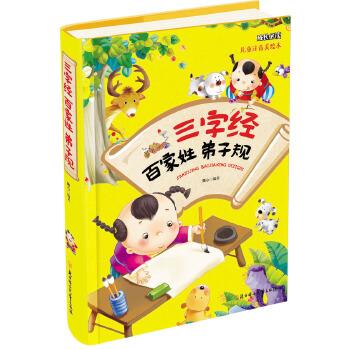 三字经百家姓弟子规 小学生 成长必读 注音版 在中国国学经典影响下,保持纯净心灵,弘扬传统风尚。