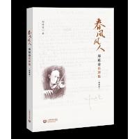 春风风人――郑延益乐评集(精编版)