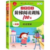 小学语文阶梯阅读训练100篇一年级 全彩色版新课标专项教材同步专项训练真题练习题