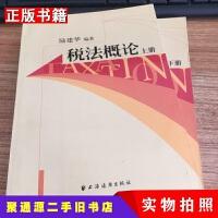 【二手9成新】税法概论(上下册)