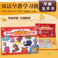 趣威文化幼儿双语早教学习机有声绘本儿童早教益智玩具发声书