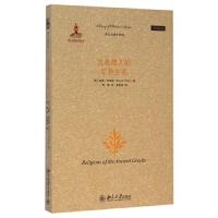古希腊人的宗教生活/西方古典学研究