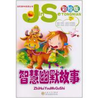 【旧书二手书8新正版】 金色童年阅读丛书:智慧幽默故事(彩绘版)(注音版)  97875306