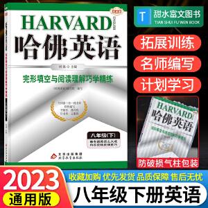 2019新版哈佛英语完形填空与阅读理解巧学精练八年级下册 含答案解析 8年级下册英语辅导书英语专项训练