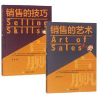 销售的技巧+销售的艺术(销售套装2册)解决方案式销售行动指南 销售技巧分析大全 市场营销管理书籍