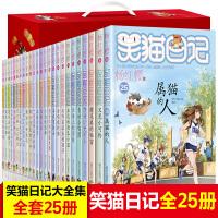 笑猫日记全套25册 季第二季正版全集小学生四五六年级 杨红樱的书籍儿童系列书 又见小可怜 属猫的人 新出版 笑毛小猫童