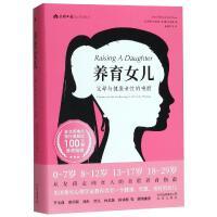 北京出版集团:养育女儿