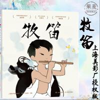 牧笛 上海美影厂授权版 动画原片修复绘本 中国经典动画 原片精美修复 看图说话故事卡片 帮助锻炼语言