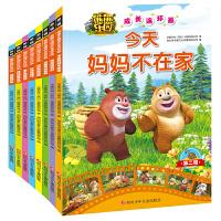 熊熊��@成�L�B�h��第二�全套8�� 熊出�]熊大熊二��籍