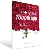 华夏万卷 钢笔字帖:卢中南楷书7000常用字