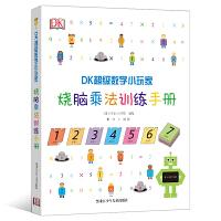 DK超级数学小玩家:烧脑乘法训练手册