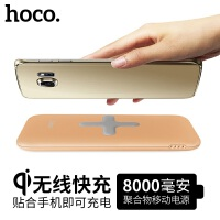 无线充移动电源智能手机充电宝苹果7/6S/8锂聚合物