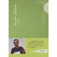 【二手书8成新】科学人文书系:素食男的一零一夜 蒋劲松 上海科学技术文献出版社