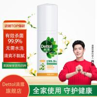 Dettol滴露 泡沫免洗洗手液50ml(有香型) 全家适用 泡沫柔软亲肤不干燥