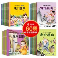 中华成语小故事全60册 传统美德故事儿童绘本 阅读传统美德故事 让孩子感受中华成语的魅力 小故事大道理引导孩子正确成长