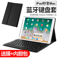 2017新ipad键盘苹果平板电脑无线蓝牙键盘9.7英寸新款pad保护套超薄ipad air2带键盘 ------ 【