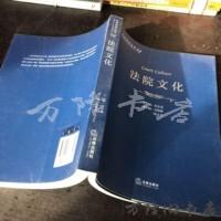 【二手旧书8成新】法官智库丛书:法院文化 /沈志先 法律出版社