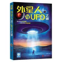 外星人与UFO之谜(是好奇的天外来客?还是致命的隐形杀手?)9787550250611北京联合出版公司【正版】