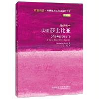 读懂莎士比亚(斑斓阅读.外研社英汉双语百科书系典藏版)