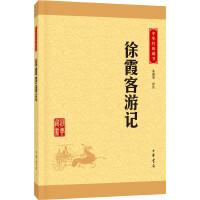 徐霞客游记(中华经典藏书・升级版)