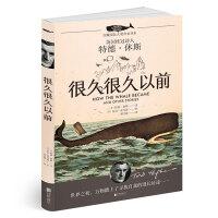 白鲸国际大奖作家书系・很久很久以前