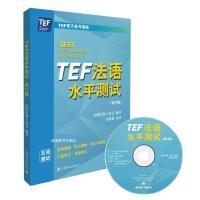 TEF法语水平测试() 巴黎工商会;吴振勤 译;巴黎工商会