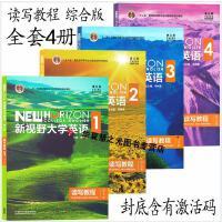 新视野大学英语 第三版 读写教程 综合版1234 全套4册 含激活码 郑树棠 外研社