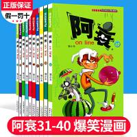 阿衰31-40(共10册)漫画书 爆笑校园 搞笑故事书