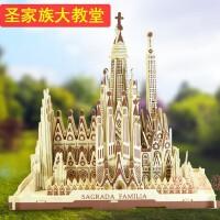 成人木质手工拼装DIY 木制儿童立体拼图圣家族大教堂仿真模型玩具