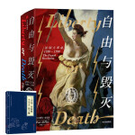 *畅销书籍*自由与毁灭:法国大革命,1789-1799 法国大革命的新标准讲述。200年来现代世界震颤与变迁的原爆点,