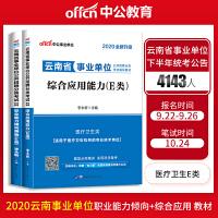中公教育2021云南省事业单位公开招聘分类:教材(综合+职测)(E类)2本套
