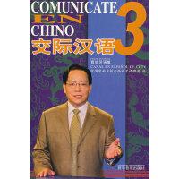 交际汉语3(西班牙语版)(书+3片DVD)