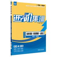 进阶集训:高中英语完形填空阅读理解七选五 高三+高考(外研社英语专项)2017新题上市